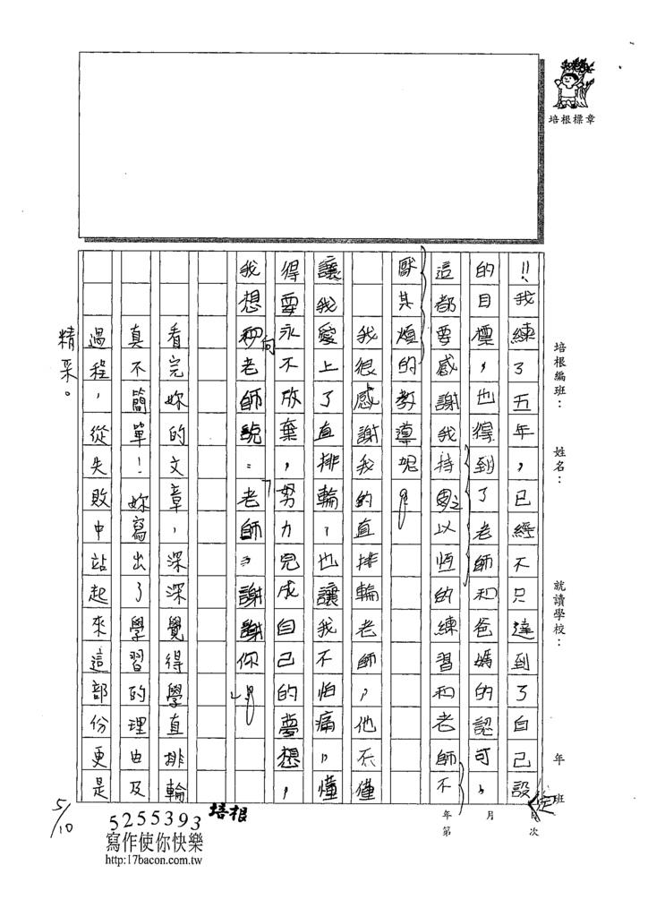 109W5407邱詩芸 (3).tif