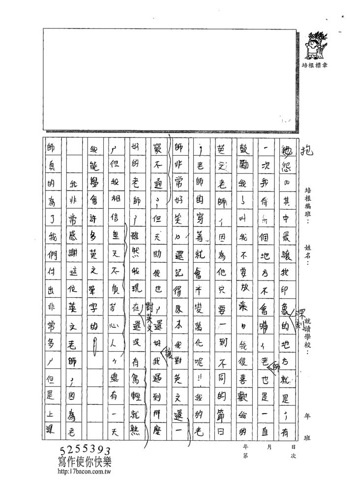 109W5407張睿芸 (2).tif