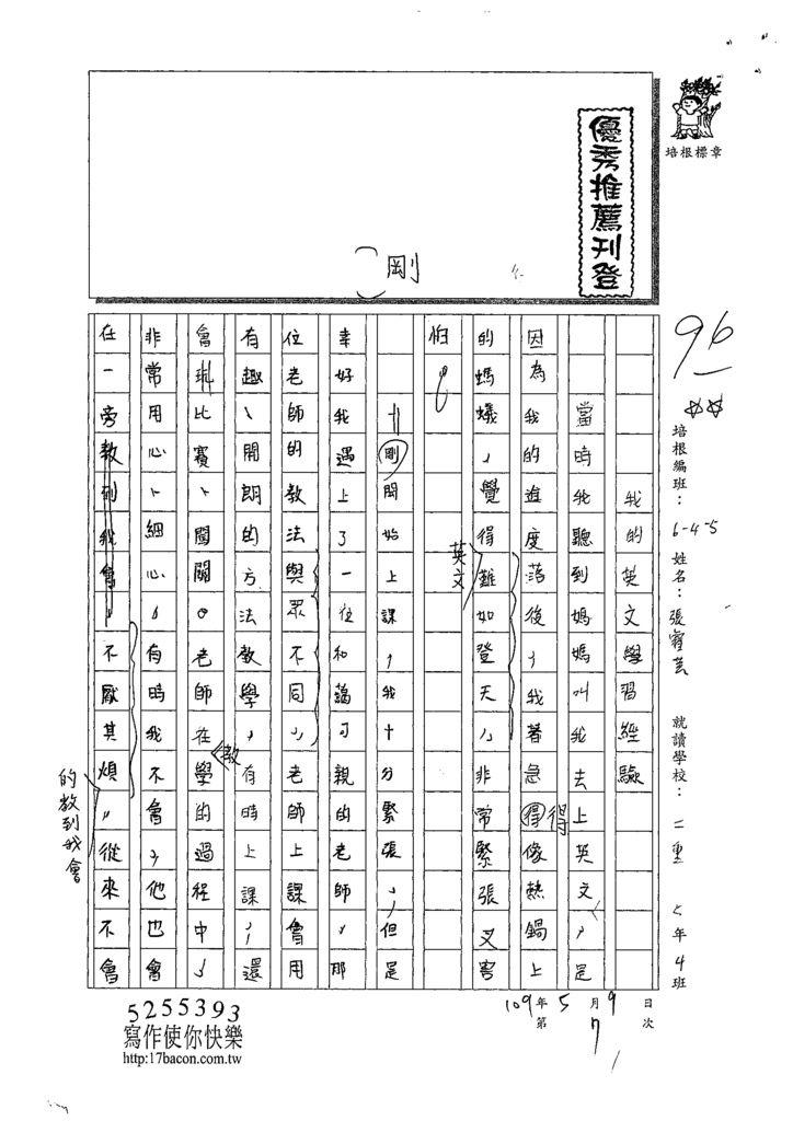109W5407張睿芸 (1).tif