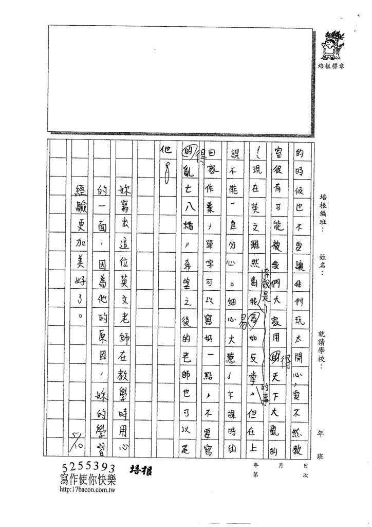 109W5407張睿芸 (3).tif