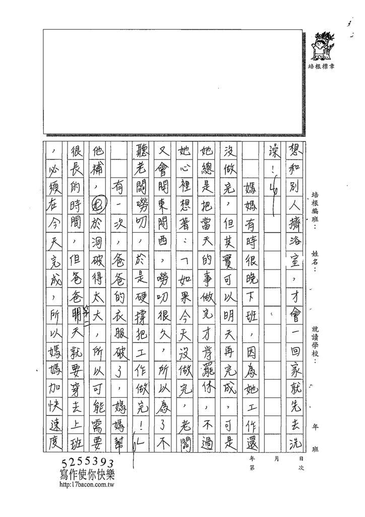 109W6405李芸榛 (2).tif