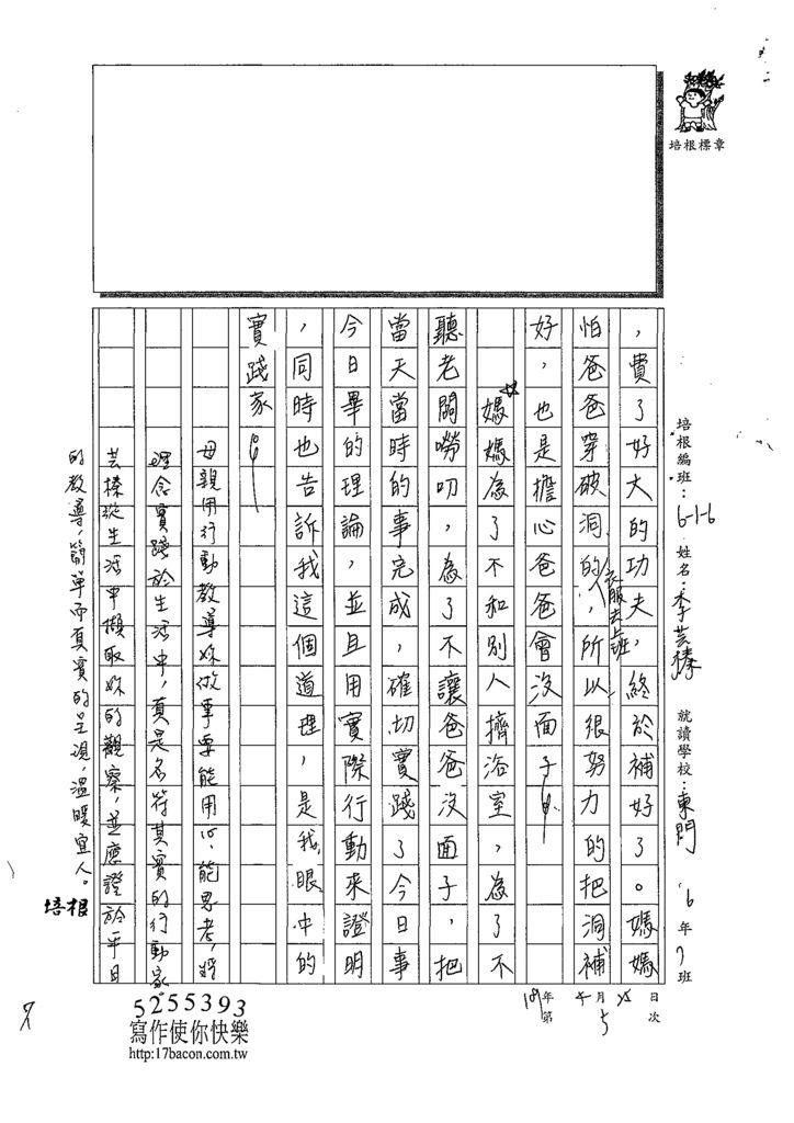 109W6405李芸榛 (3).tif