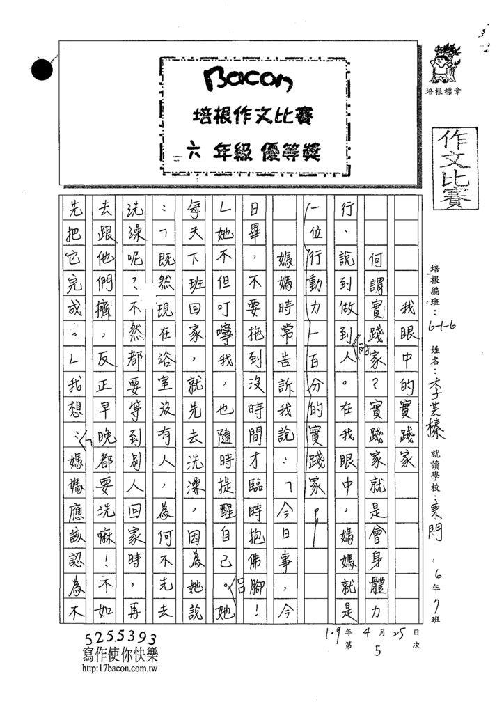 109W6405李芸榛 (1).tif