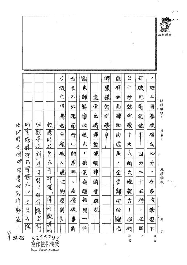 109W6405李品嫻 (3).tif