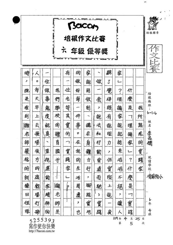 109W6405李品嫻 (1).tif