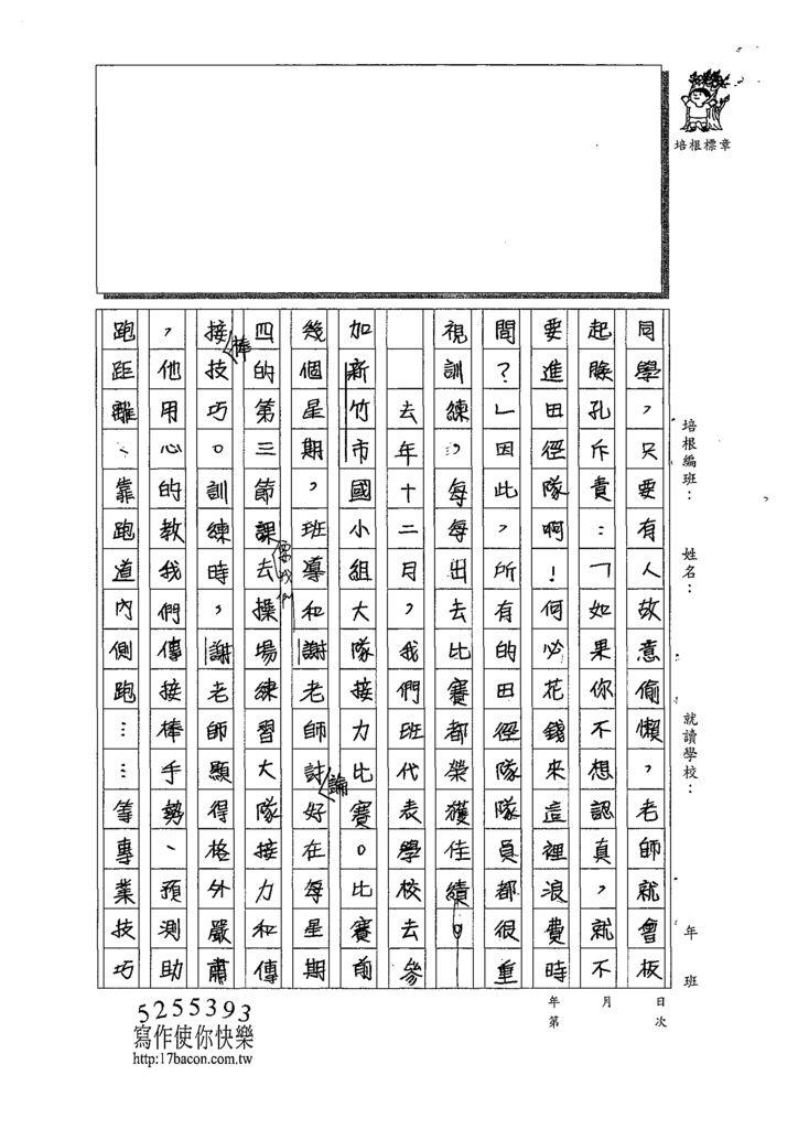 109W6405李品嫻 (2).tif