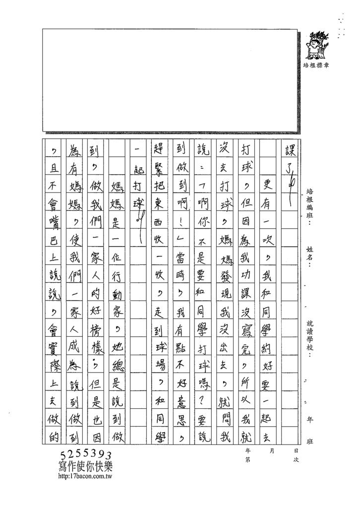 109W6405鄭苡彤 (3).tif