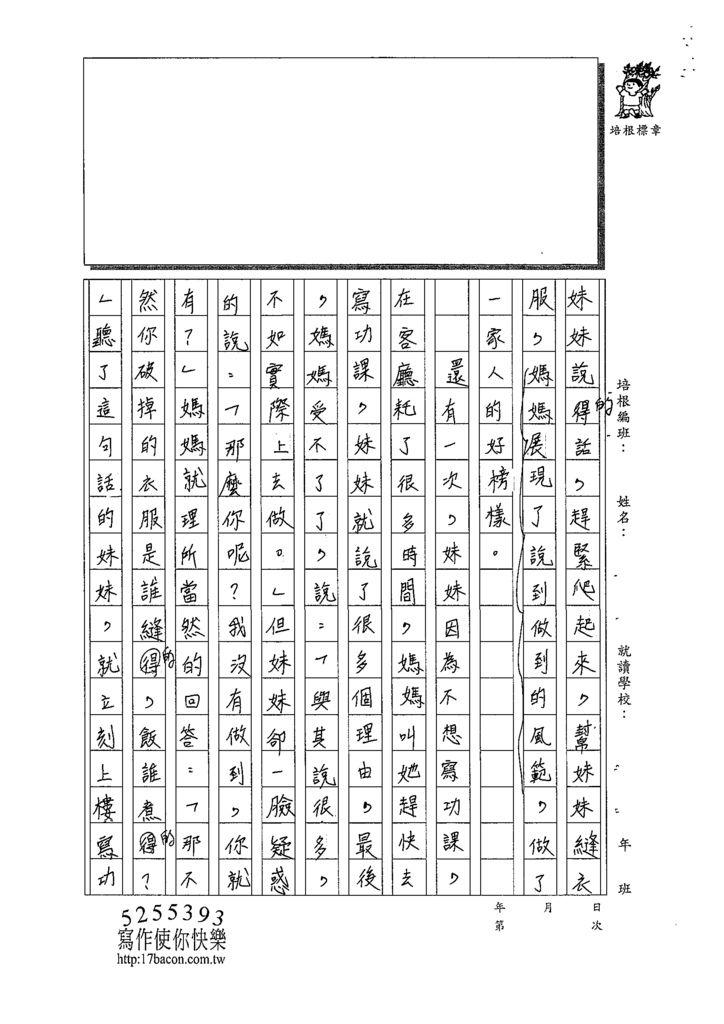 109W6405鄭苡彤 (2).tif