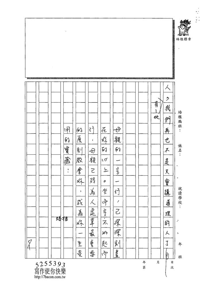 109W6405鄭苡彤 (4).tif