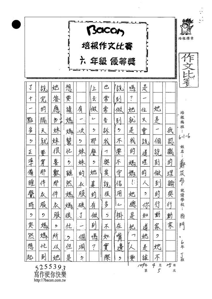 109W6405鄭苡彤 (1).tif