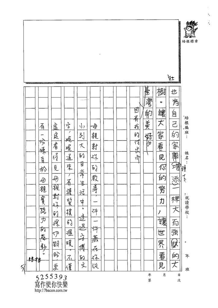 109W6405蕭守博 (6).tif
