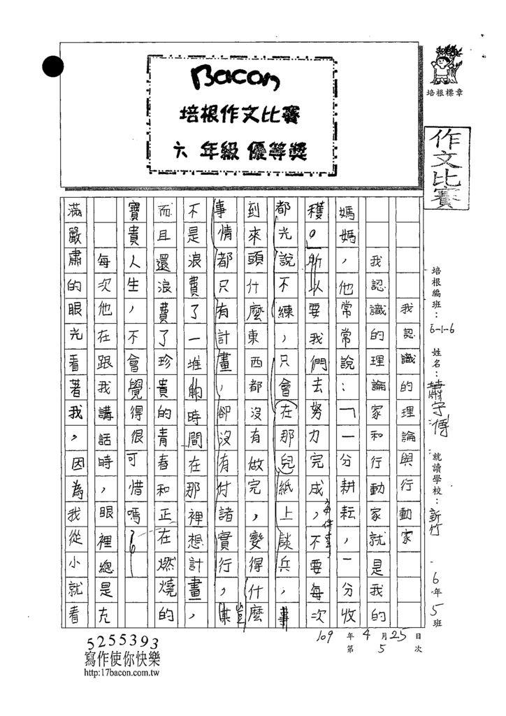 109W6405蕭守博 (1).tif