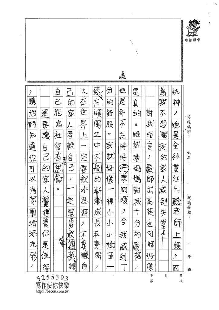 109W6405蕭守博 (5).tif