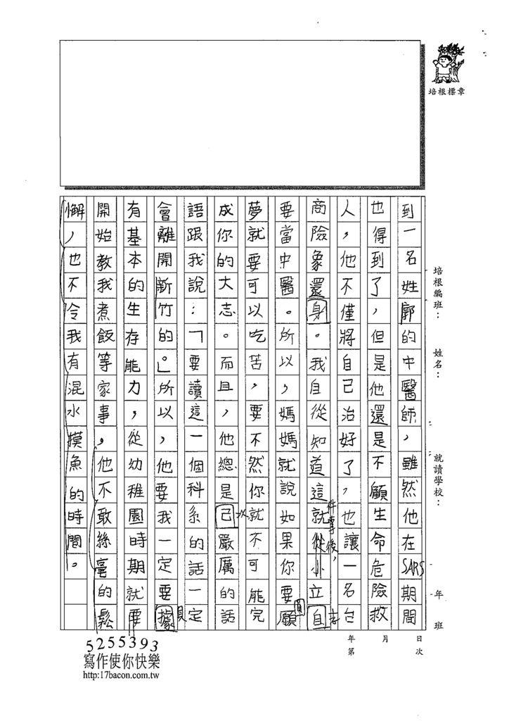109W6405蕭守博 (2).tif