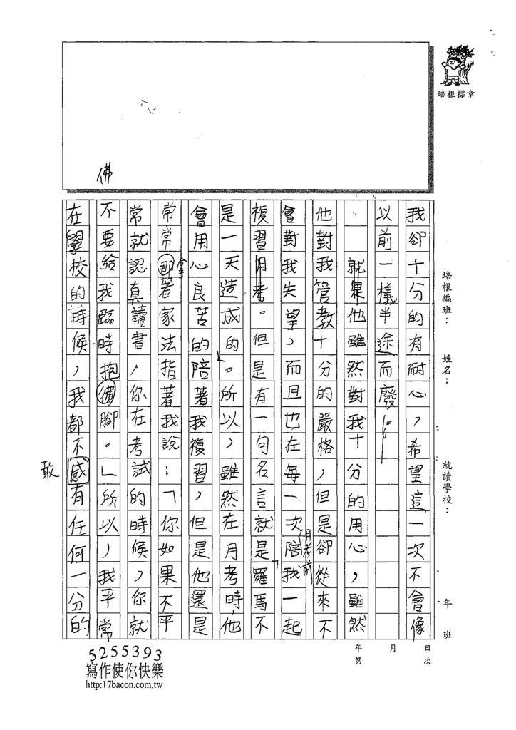 109W6405蕭守博 (4).tif