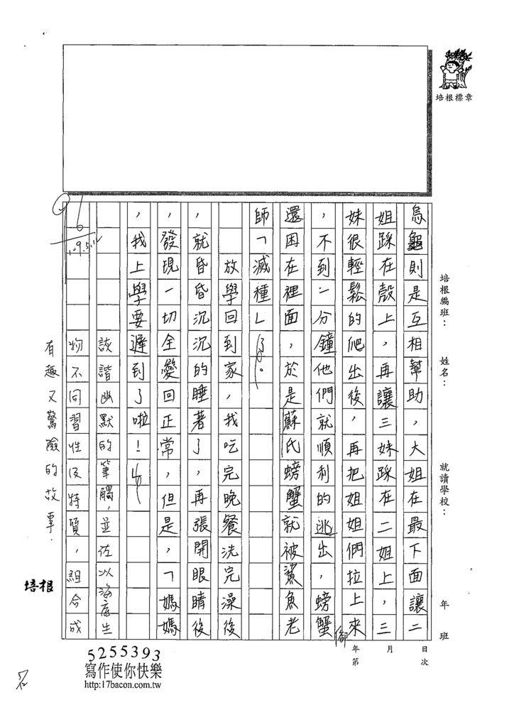 109W6407李芸榛 (3).tif