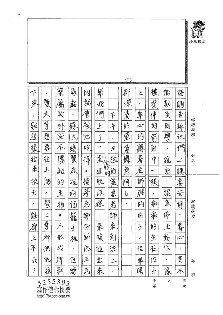 109W6407李芸榛 (2).tif