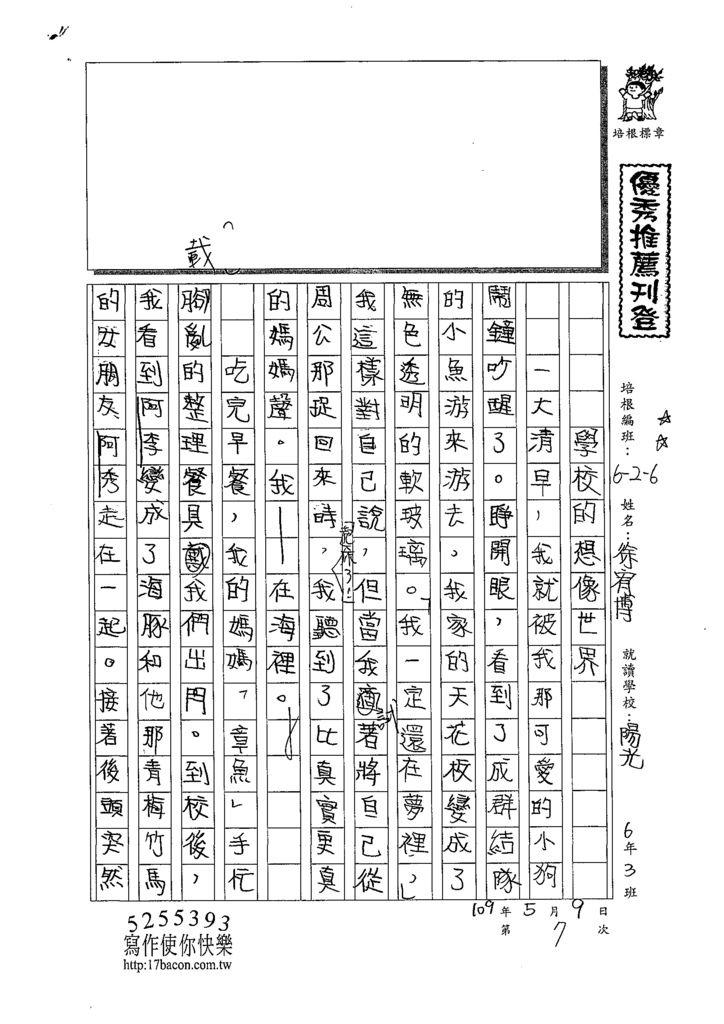 109W6407徐宥博 (1).tif