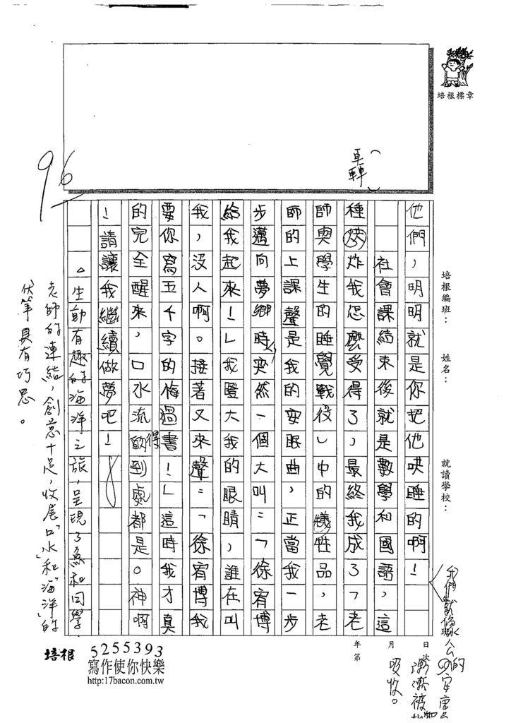 109W6407徐宥博 (3).tif