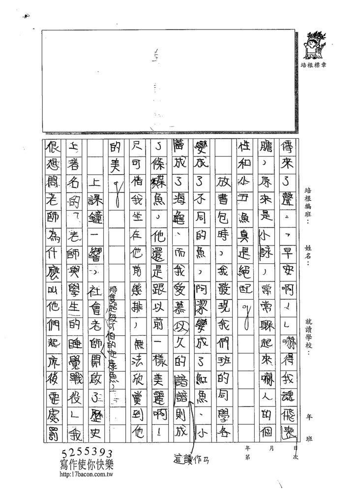 109W6407徐宥博 (2).tif