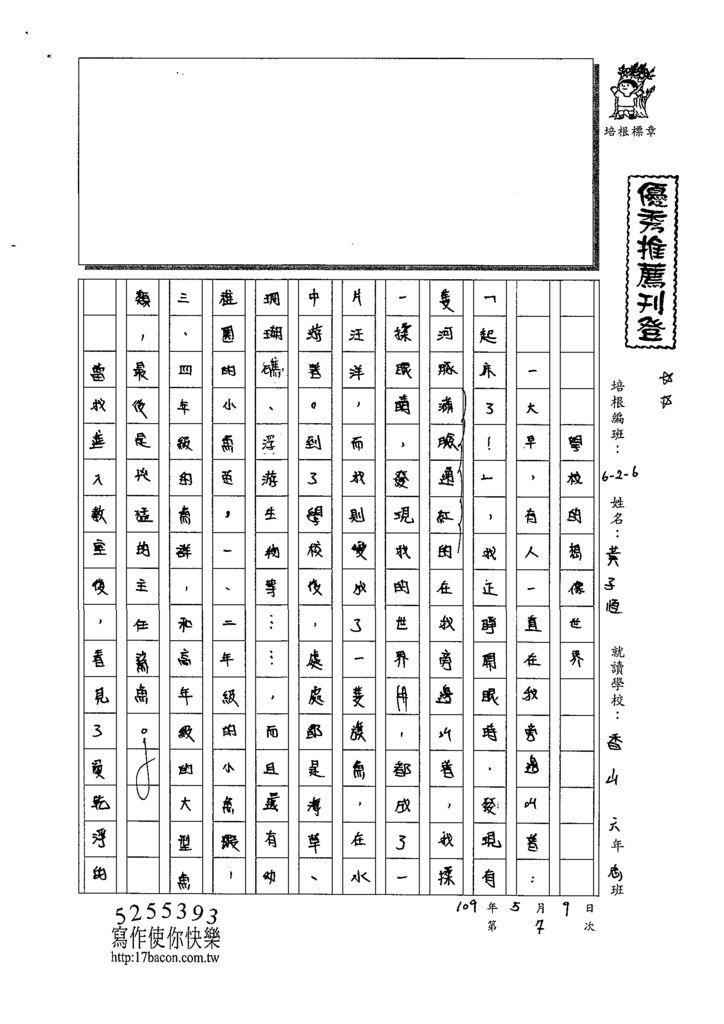 109W6407黃子恆 (1).tif