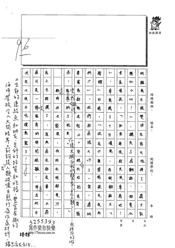 109W6407黃子恆 (3).tif