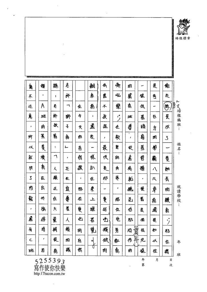 109W6407黃子恆 (2).tif