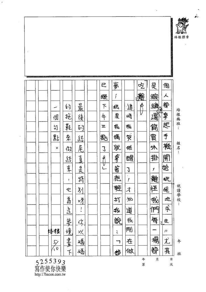 109W6407林尚霆 (3).tif