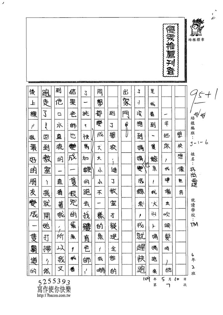 109W6407林尚霆 (1).tif