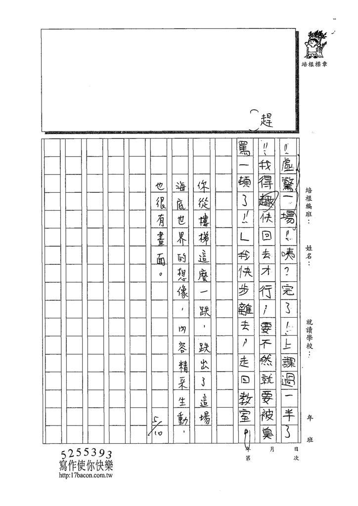 109W6407黃皓珉 (3).tif