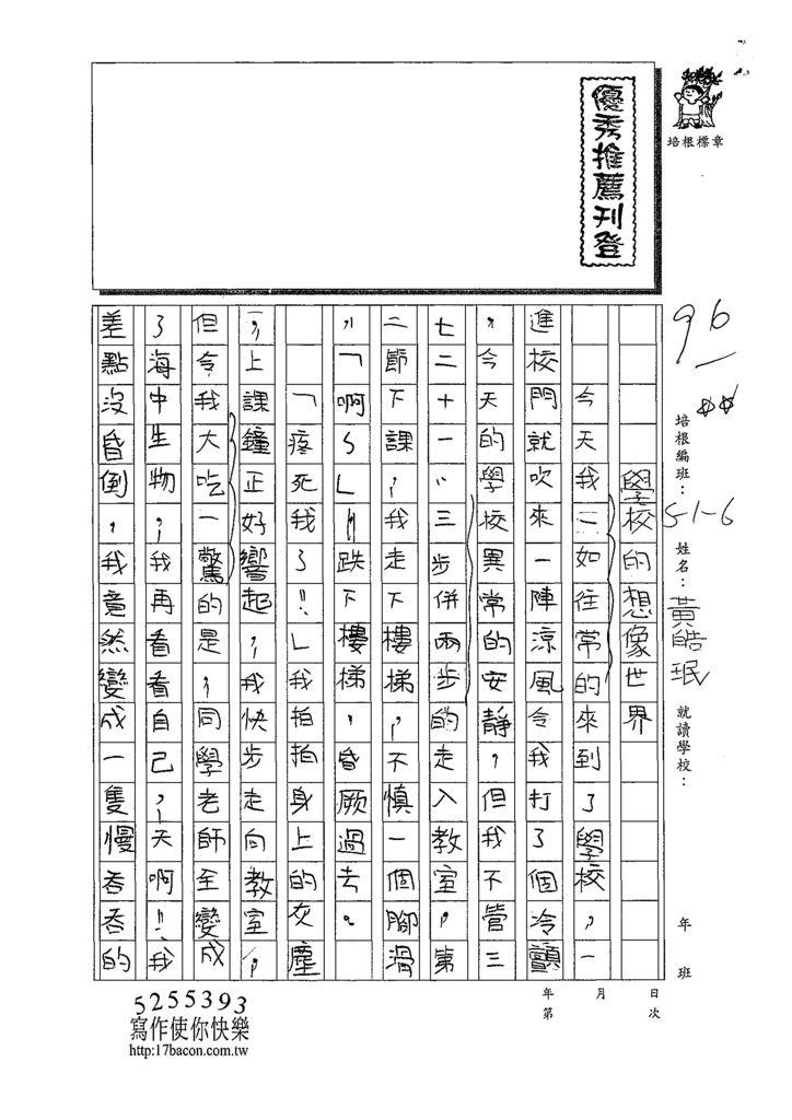 109W6407黃皓珉 (1).tif