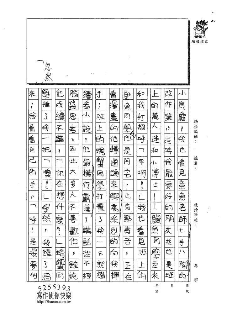 109W6407黃皓珉 (2).tif