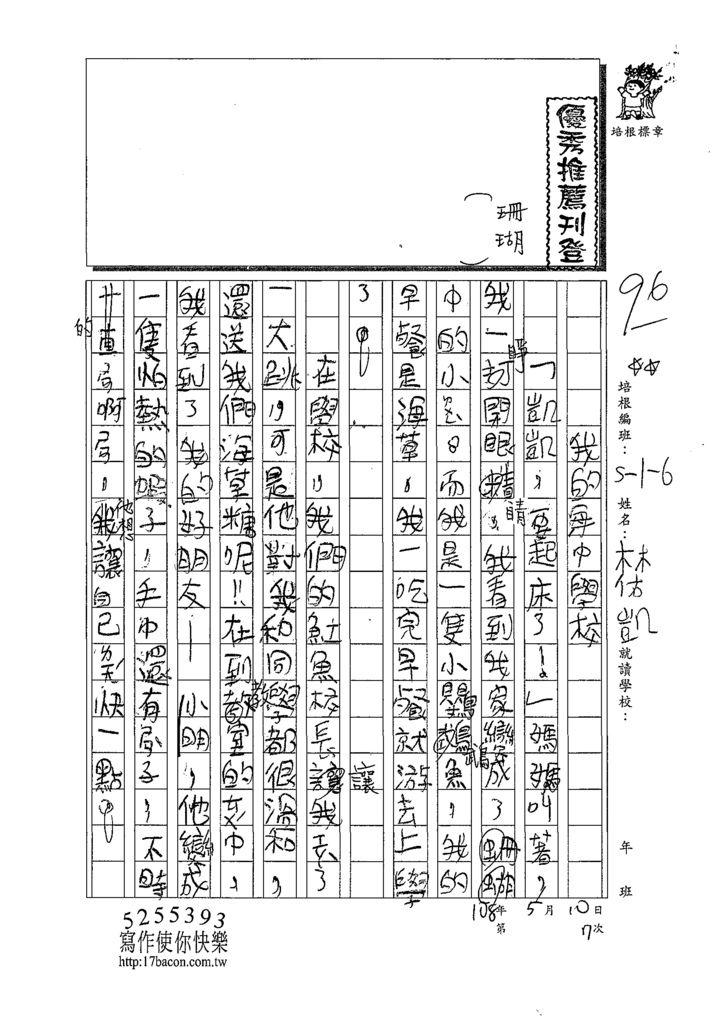 109W6407林佑凱 (1).tif
