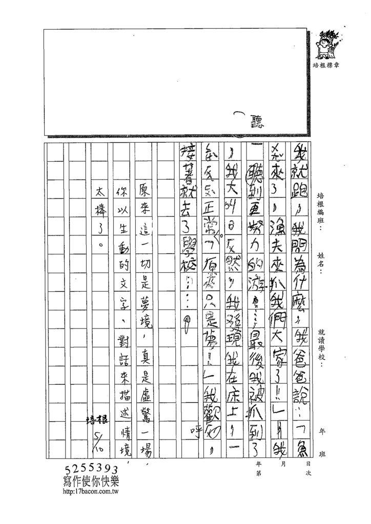 109W6407林佑凱 (3).tif