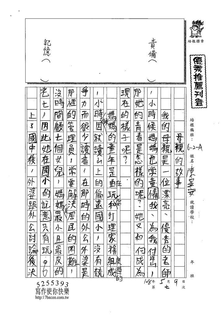109WA407陳昱安 (1).tif