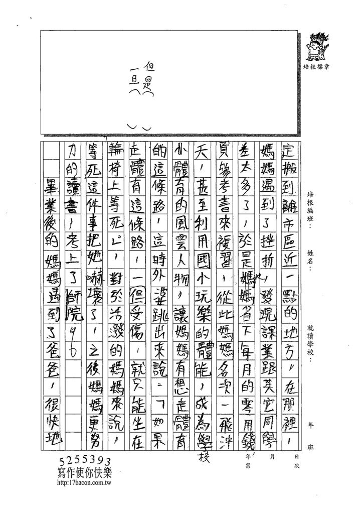 109WA407陳昱安 (2).tif