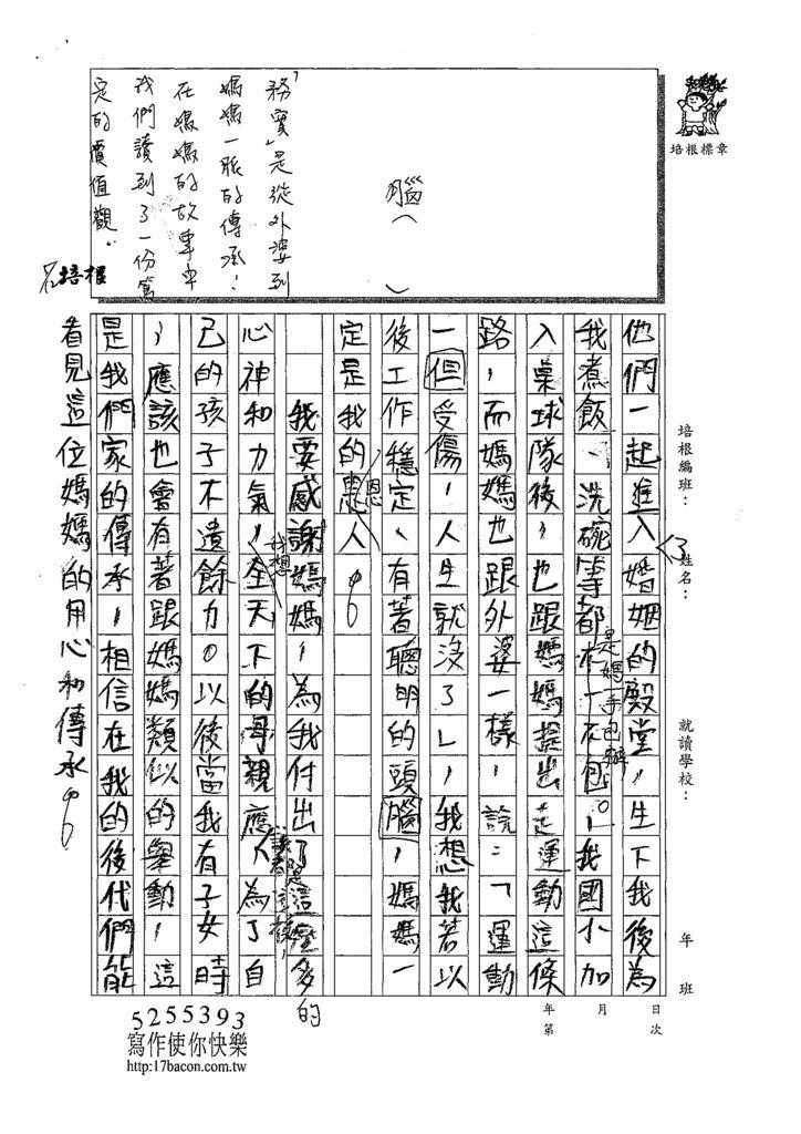 109WA407陳昱安 (3).tif