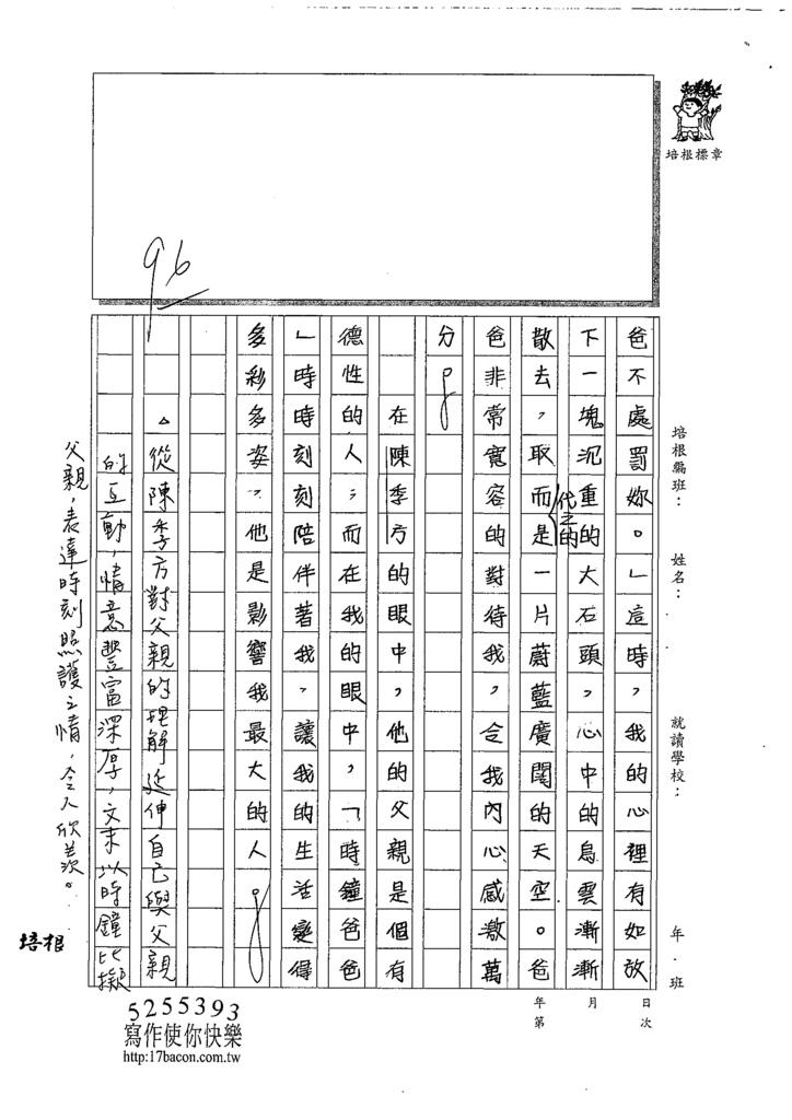 109CRW404李品嫻 (3).tif