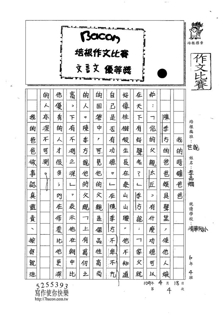 109CRW404李品嫻 (1).tif