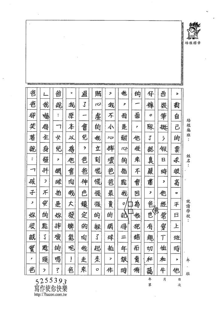 109CRW404李品嫻 (2).tif