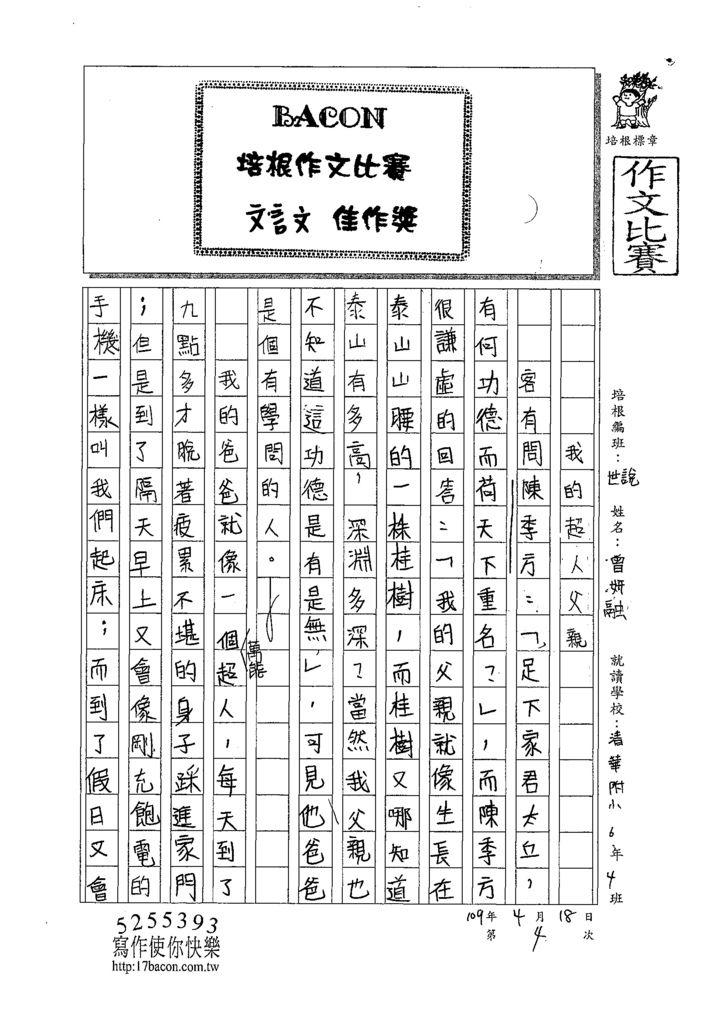 109CRW404曾妍融 (1).tif