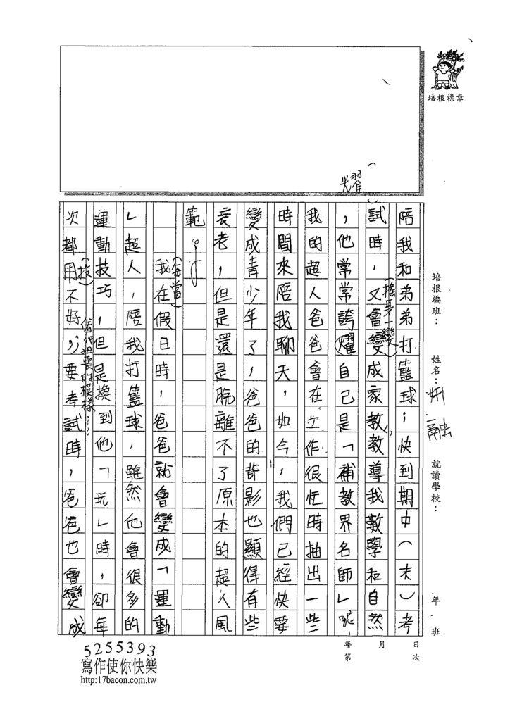 109CRW404曾妍融 (2).tif