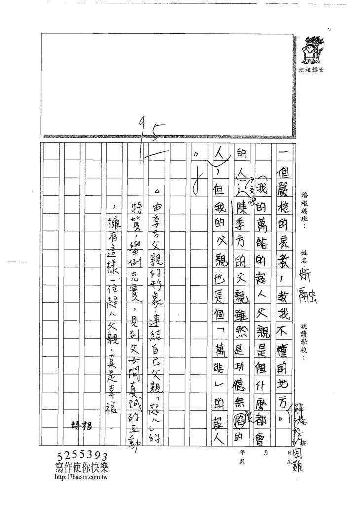 109CRW404曾妍融 (3).tif