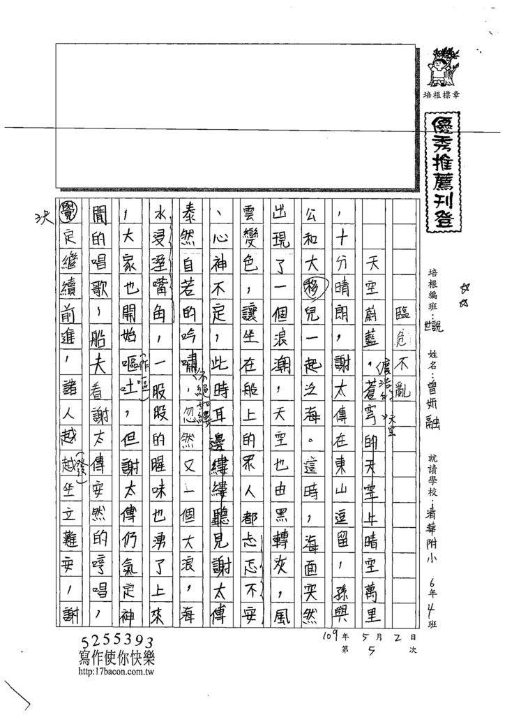 109CRW405曾妍融 (1).tif
