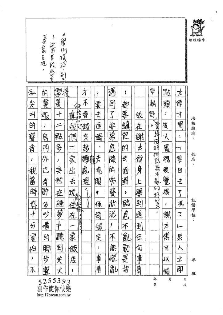 109CRW405曾妍融 (2).tif