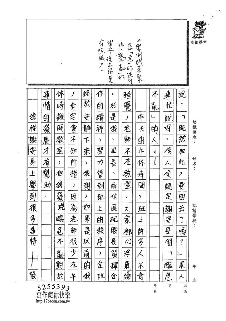 109CRW405薛羽棠 (2).tif