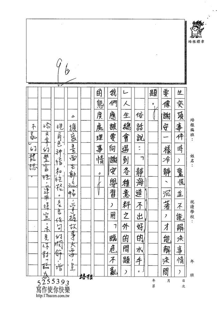 109CRW405薛羽棠 (3).tif