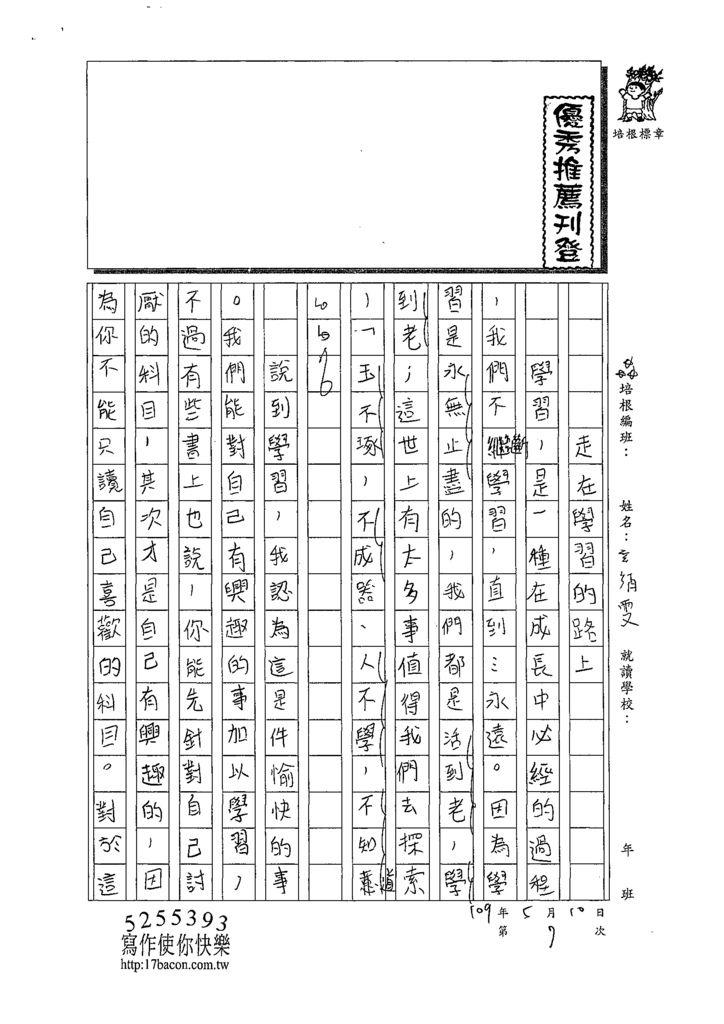 109W5407辛靖雯 (1).tif