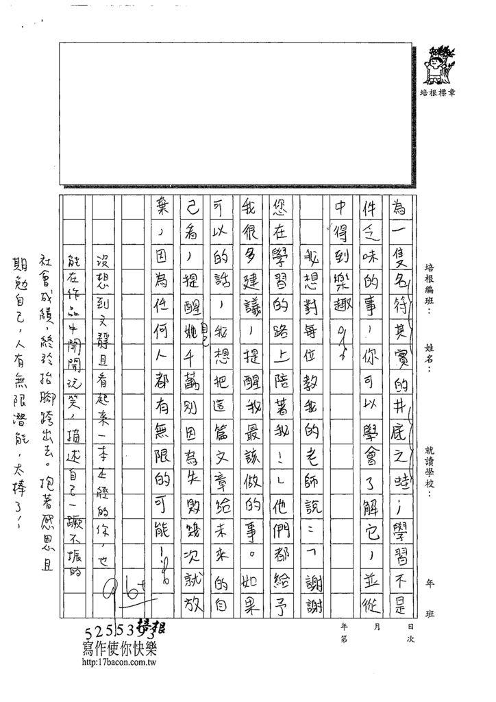 109W5407辛靖雯 (3).tif