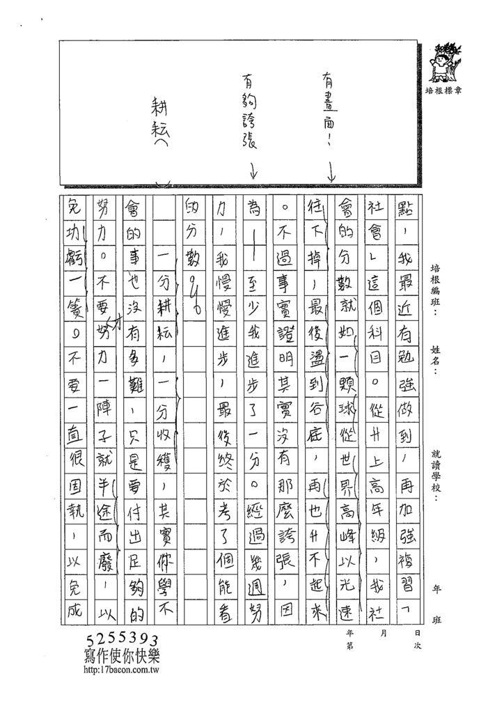 109W5407辛靖雯 (2).tif